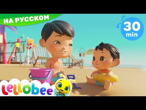 Давай учиться плавать! | @Little Baby Bum - Мои первые уроки  | Детские песни| Little Baby Bum
