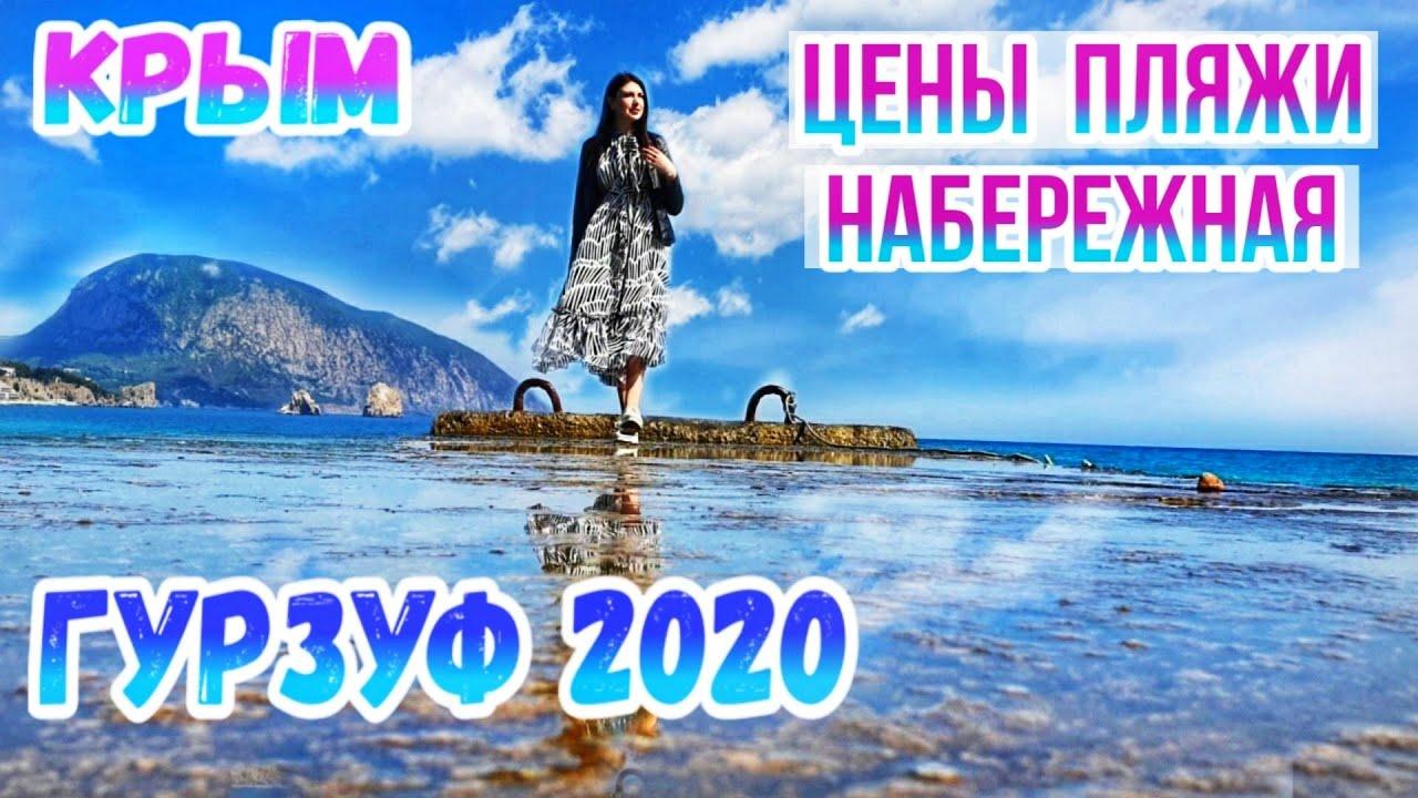 Крым: Гурзуф 2020. ВСЁ ЗАКРЫТО? Цены, пляжи, набережная, дача Чехова. Крым отдых 2020. Крым 2020.