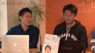 堀江貴文のQ&A「時間がかかる!?」〜vol.664〜