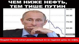 Чем ниже нефть,тем тише Путин. Бюджет России начал разваливаться из-за падения цены на нефть