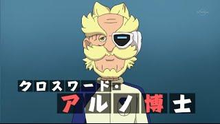 [Rediffusion LIVE] Inazuma Eleven Go Galaxy: Supernova - Route du Dr. Arno Crossword