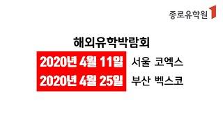 2020 해외유학박람회 개최! 4월 11일 서울 코엑스…