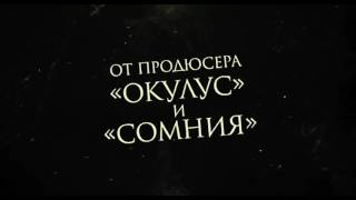 БайБайМэн - Русский трейлер