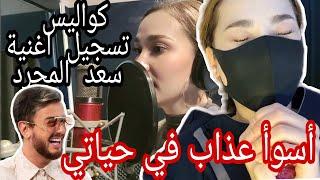 BTS of recording saad elmjared inta maalem / كواليس تسجيل اغنية سعد المجرد /😰 ذقت أسوأ عذاب في حياتي