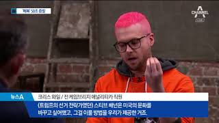 5000만 명 정보 유출 의혹…페이스북 주가 50조 '증발'