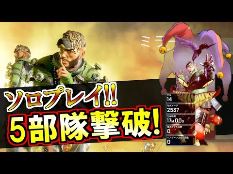 【PS4版 APEX LEGENDS】1vs3をひっくり返しまくる!!!【Alpha】