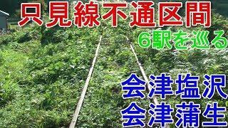 【只見線不通区間】 6駅を巡る 会津塩沢駅、会津蒲生駅編