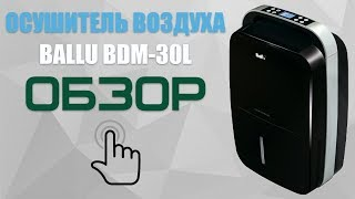 Осушитель воздуха Ballu BDM 30L
