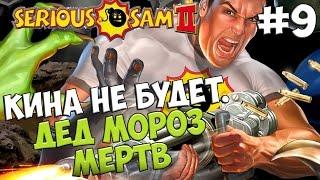 Serious Sam 2 Co-op. #9 [Кина не будет. Дед Мороз мертв]