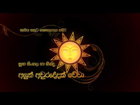 Happy Sinhala & Hindu New Year