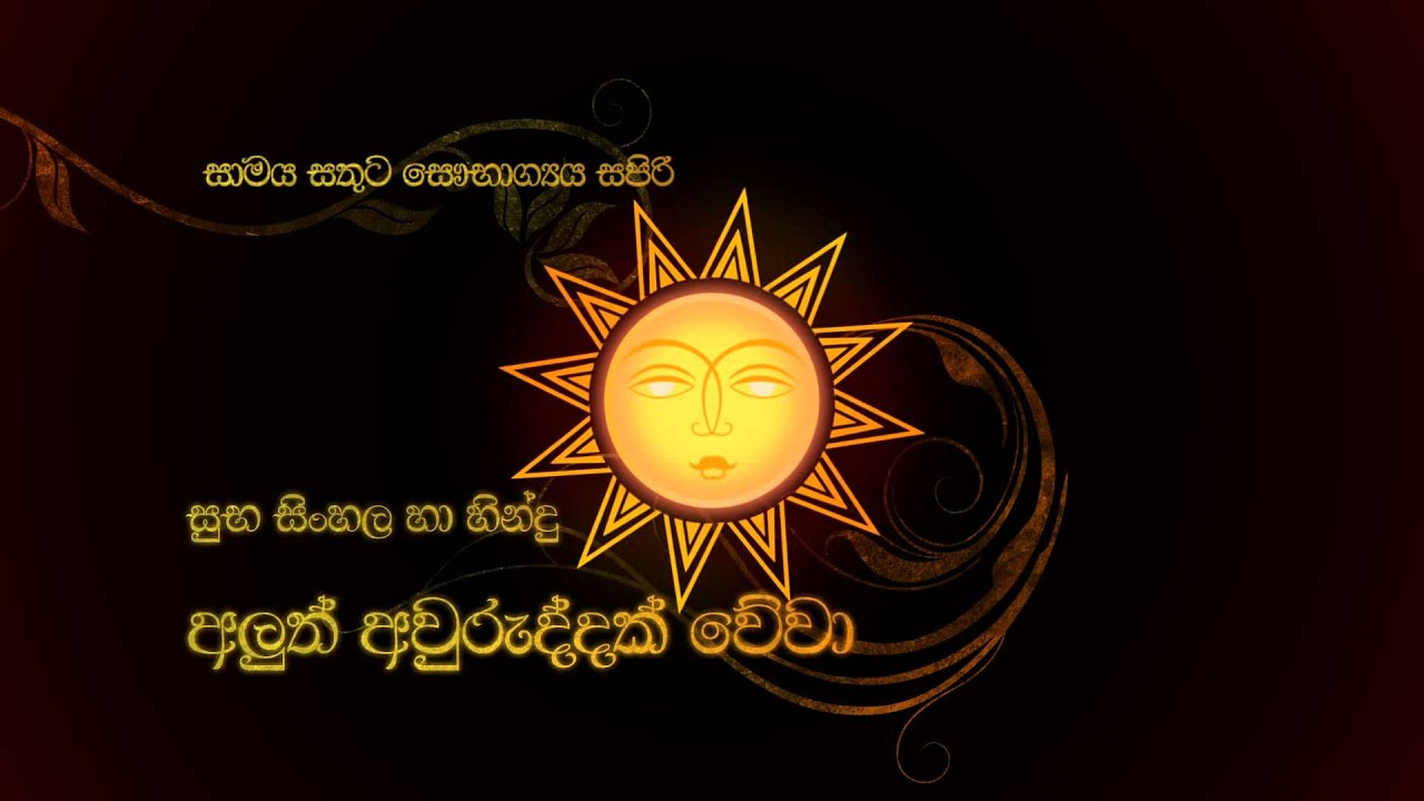 Happy Sinhala Hindu New Year Youtube