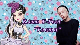 //Клип T-Fest