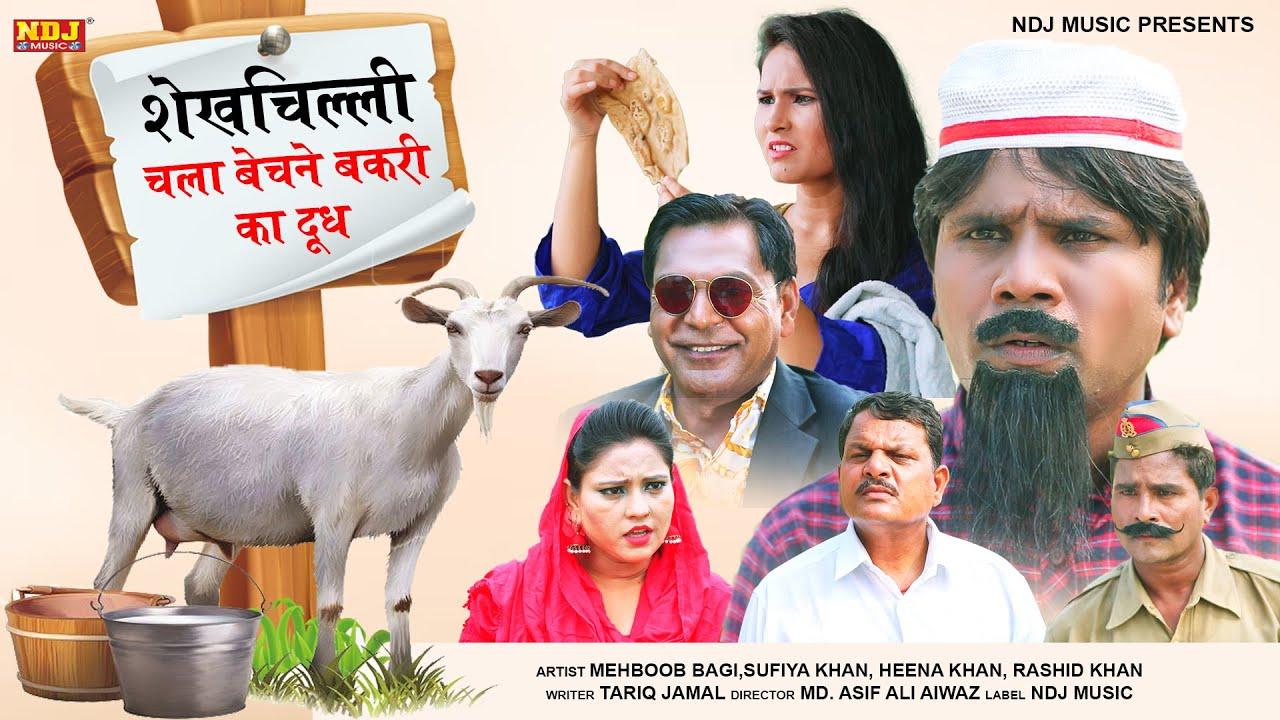 नई कॉमेडी : शेखचिल्ली चला अपनी बकरी का दूध बेचने # Shekhchilli Ki New Comedy 2020 #HH