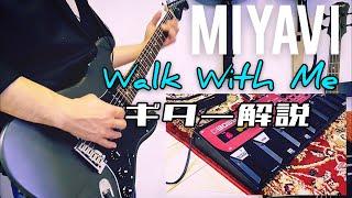 MIYAVI - Walk With Me ギター解説(LoopPedal Cover)