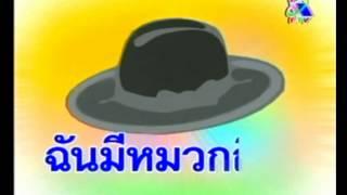 ภาษาไทยหรรษา ค...