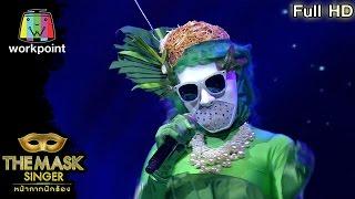 เกลียดคนสวย - หน้ากากผัดไทย | THE MASK SINGER หน้ากากนักร้อง