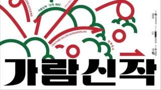 청주 복합문화살롱 '가람신작'