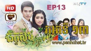 Part 13-រឿងភាគខ្មែរ ចិត្តស្អប់បង្កប់ស្នេហ៍, Chit Sa Orb Bong Kob Sne, MYTV