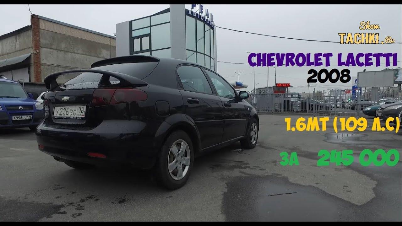 На сайте авто. Ру вы можете купить б/у шевроле лачетти. У нас много предложений именно для вас. Продажа chevrolet lacetti б/у на авто. Ру.