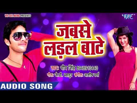 2018 का सबसे हिट गाना - Bheem Singh - Jabse Ladal Bate - Jabse Ladal Najariya - Bhojpuri Hit Songs