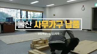 울산사무용가구납품 - 베이직책상 / 1721의자