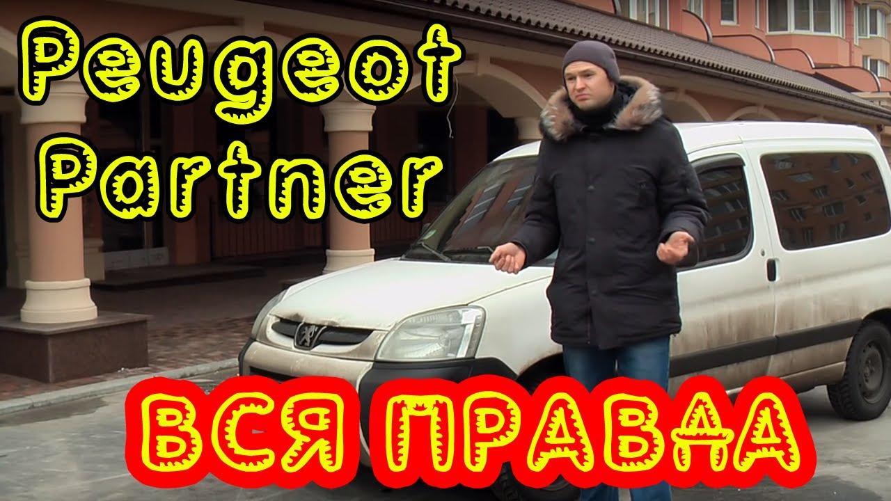 Вся правда про Пежо Партнер (Ситроен Берлинго) Б/У 2006 г.в. 1.4 .