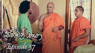 Sakman Chaya | Episode 37 - (2021-02-09) | ITN Thumbnail