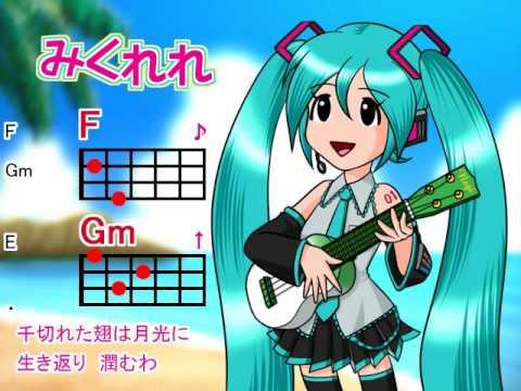 Ukulele anime songs