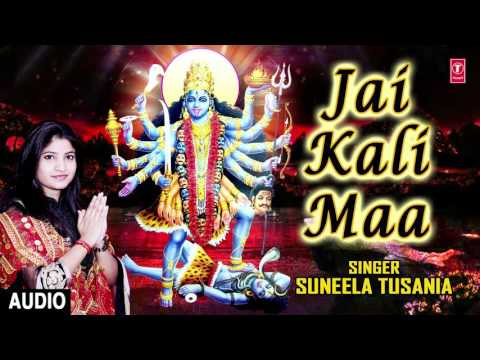 Jai Kali Maa, Devi Bhajan By SUNEELA TUSANIA I Full Audio Song I Art Track