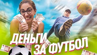 Pay money for a football // World Cup chasing the ball // The Foreigners // PODSTAVA
