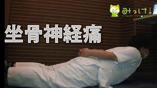 坐骨神経痛改善体操