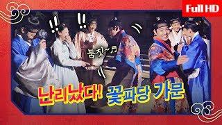 """[메이킹] """"난리났다! 꽃파당 가문"""" 핵인싸 영수의 춤사위로 시작된 광란의 댄스파티...!! #오랜망갑_5인방"""