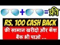 Two Sunglasses Free With Rs 100 Cash Back and Bank Withdraw   Earn Real Money   Get Free Product