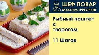 Рыбный паштет с творогом . Рецепт от шеф повара Максима Григорьева