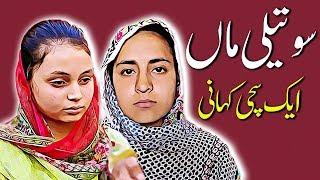 Ek Sachi Kahani || Rula deney wali kahani || True Story || Soteli Maa ||