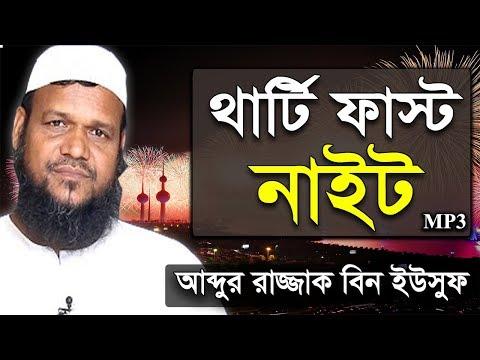 New Bangla Waz 2018 | নতুন বছর উদযাপন | Happy New Year | Abdur Razzak bin Yousuf | Islamic Waz MP3