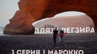Марокко - Касабланка | Агадир | Пляж Легзира | #Пакуемся(Искать выгодные билеты на самолет: http://avia.pakuemsya.ru/ Статья про пляж Легзира на сайте: http://pakuemsya.ru/legzira-samyiy-krasivyiy-p..., 2016-01-05T21:06:23.000Z)