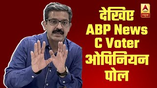 Watch ABP News-C Voter Opinion Poll Ahead Of Bihar Elections 2020 | ABP News