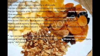 Горячие закуски мясные:Утка (гусь)с яблоками