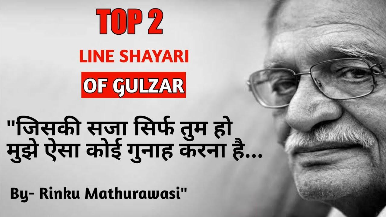 Best Two Line Gulzar Shayari in Hindi :Gulzar Best Hindi