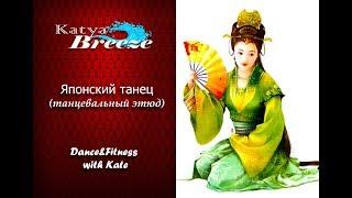 Урок народного танца - Японский танец (танец с веерами)