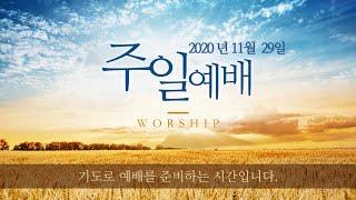 피터보로 바울선교교회 11월 29일 주일예배