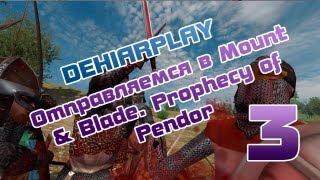Отправляемся в Mount & Blade. Prophecy of Pendor - 3 серия (ФИНАЛ)