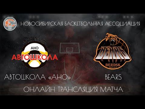 08.12.2018. НБА. Автошкола «АНО» - Bears.