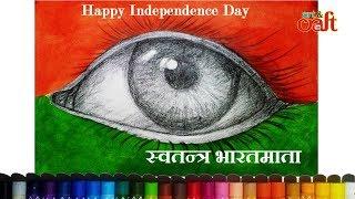 Independence Day..!! #Happy #How to draw 3D Eye Drawing I Bharat Mata Tiranga