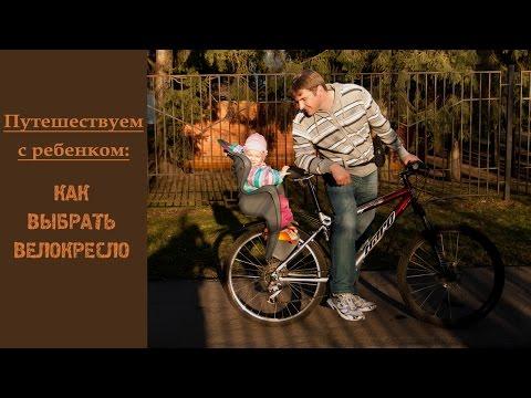 Велокресло. Какое купить, как выбрать.
