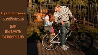 Велокресло. Какое купить, как выбрать.(Креативный ролик о выборе детского велокресла. Рассмотрим: велокресло на раму (переднее) , велокресло на..., 2015-05-13T06:41:56.000Z)