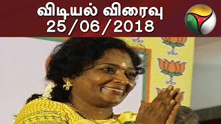 Vidiyal Viraivu 25/06/2018 | Puthiya Thalaimurai TV