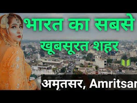 Amritsar city ( Punjab )    Amritsar history    Amritsar tourism, Punjab