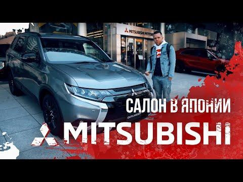Что покупают сами японцы 🇯🇵 у Mitsubishi?  Delica D5 и пр. Этих моделей нет у официалов в РФ ❌
